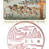 【風景印】熱田郵便局