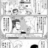 コーヒーバトル、イタリア VS アメリカ VS 北欧 北欧編【国際交流×料理漫画】