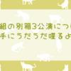 【雑記】昨日発表された花組の別箱3公演についてうだうだする話