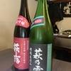 旧友との日本酒会