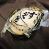 すぐきの漬物|乳酸菌たっぷり!京都を代表する食品の魅力!おすすめ商品も