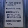 百目鬼温泉(どめきおんせん)*山形県山形市百目鬼(どめき)