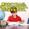 「勉強してからやります」これってズレてる気がするのは僕だけ?