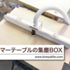 DIY効率化!自作トリマーテーブルに集塵BOXを取り付けた!