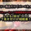ダイソー商品だけでバーベキュー!バーベキューセット総額費用が650円!!しかも2回分!!!そして後片付けが超絶楽!!!