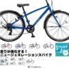 自転車をネットではなく自転車屋さんで購入したら良かった