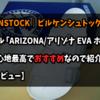 BIRKENSTOCK|ビルケンシュトックのサンダル「ARIZONA/アリゾナ EVA ホワイト」が履き心地最高でおすすめなので紹介する!【購入レビュー】