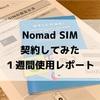 Nomad SIMを契約してみた・1週間使用レポート