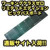 【WORKINGCLASSZERO】木を使用したメジャーシート「リミテッドエディションビッグバスボード」通販サイト入荷!