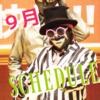☆パペッション9月のスケジュールです☆