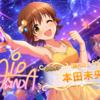 [超光のミーティア]本田未央ちゃんがやって来ました!