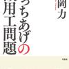 「徴用工問題」を橋下徹も日本共産党も誤解している 『でっちあげの徴用工問題』西岡力著