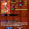 限定子分『赤ずきんちゃんのフード』『黒ずきんちゃんのフード』