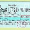 再訪問 秋の乗り放題切符旅 2013年10月 Part1