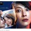 水野美紀と小池徹平の怪演が話題のAbemaTVドラマ『奪い愛・夏』がめっちゃウケるwww