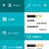 FX で年内、純資産額50万円を目指して。