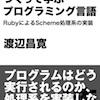 μSchemeR の Ruby による実装を読む(その1 - 簡単な演算)