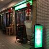 【今週のラーメン3068】 香港料理 炎屋 (東京・目黒) ピリ辛ネギラーメン ~辣油ピリピリと山椒ジリジリのハーモナイズ辛葱麺