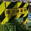 古道:古代東海道(大井町〜芝)