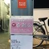 第一回白鯨展 牧田恵実個展 at Art Lab TOKYO #牧田恵実