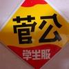 菅公の看板(ミニチュア)