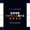 【希少監督】OMFを2人置ける 4-2-2-2 監督 3名