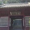 山口観音 金乗院(こんじょういん) ☆ 埼玉県所沢市