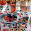 「風風ラーメン」で「しょうゆラーメン+チャーシュー丼」(ランチタイムセット) 390+210円
