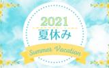 【2021年】今年の夏休みの記録~夏休みの宿題・東京オリンピック・マインクラストなど~