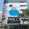 ドラゴンクエストミュージアム at名古屋PARCOに行ってきました。