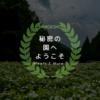 【おそとのええとこ】秘密の園へようこそ【奈良-御杖村/岡田の谷の半夏生園】