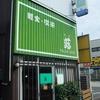 軽食・喫茶 蕗/鳥取県米子市
