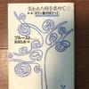 買ったのに読み切れない長編小説ベスト3