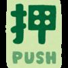 nginxでHTTP/2 Pushを使ってみるテスト