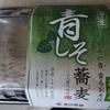 渡辺製麺 青しそ蕎麦 感想