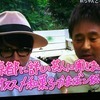 『ごぶごぶ』で浜ちゃんとTMR西川貴教さんが京都へ!お勧め和菓子かまぼこ板まとめ。