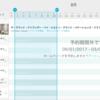 【ホテル記】ザ・グランドアイランダー by HGVC|ホーム予約の罠-金曜日から金曜日