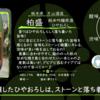 【木曜日の季節物】柏盛純米吟醸原酒ひやおろし【FUKA🍶YO-I】