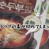 その他 韓国食材 在庫問題 ネットで買うべきか。。。
