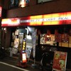 あの渋谷「珉珉」の暖簾分け店を四谷三丁目で発見