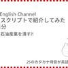 高橋ダン English Channel バイデンは石油産業を潰す?!(10月24日)