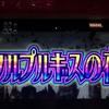 4/30ワルプルギスの夜でまどマギを強くする札幌のホールはあったのか調べてみた
