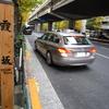 最終回は、今の六本木通り「笄坂」「霞坂」etc. 。幻の「笄川」を偲ぶ