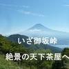 秋の旧甲州&甲斐路ツー いざ御坂峠から絶景の天下茶屋へ ^^!