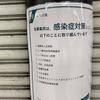 令和3年2月の感染は減少傾向 藤沢市