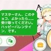 バレンタインデート2021ラッピングガチャ vol.2