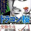 三田『ドラゴン桜15』/井浦『弁護士のクズ 4』