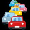 高速道路の渋滞回避
