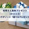 妊婦さん無料プレゼント【口コミ③】カラダノートの選べるプレゼントに応募してみた