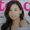 ○年ぶりに雑誌を買ったので、付録&中身をご紹介します!